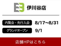 igawatani1907-1
